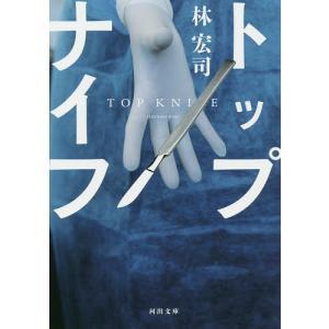 トップナイフ / 林宏司|bookfan