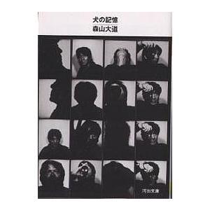 著:森山大道 出版社:河出書房新社 発行年月:2001年05月 シリーズ名等:河出文庫