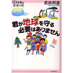 著:武田邦彦 出版社:河出書房新社 発行年月:2010年05月 シリーズ名等:14歳の世渡り術