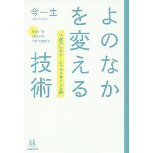 著:今一生 出版社:河出書房新社 発行年月:2015年04月 シリーズ名等:14歳の世渡り術