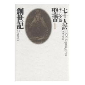 訳:秦剛平 出版社:河出書房新社 発行年月:2002年10月 巻数:1巻