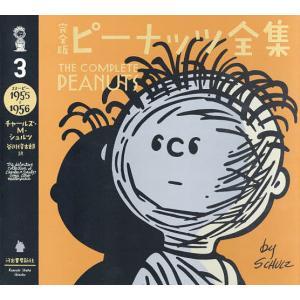〔予約〕完全版 ピーナッツ全集 3 スヌーピー1955 1956 / チャールズ・M・シュルツ / 谷川俊太郎 bookfan