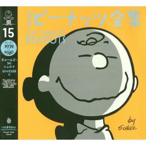 〔予約〕完全版ピーナッツ全集 15 1979〜