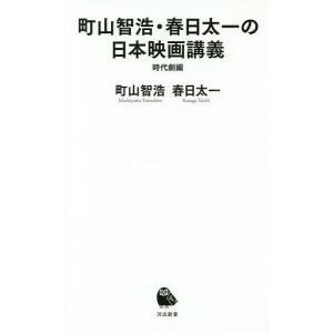 〔予約〕町山智浩・春日太一の日本映画講義 時代劇編 / 町山智浩 / 春日太一|bookfan