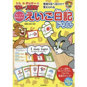 トムとジェリーのカードでかんたん!えいご日記ドリル 単語を並べるだけで覚えられる / 能島久美江