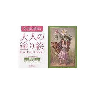 著:シシリー・メアリー・バーカー 出版社:河出書房新社 発行年月:2007年03月
