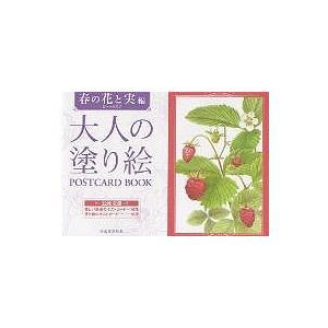 著:佐々木由美子 出版社:河出書房新社 発行年月:2007年03月