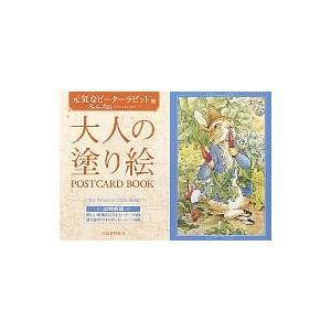 著:ビアトリクス・ポター 出版社:河出書房新社 発行年月:2007年04月