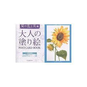 著:佐々木由美子 出版社:河出書房新社 発行年月:2007年06月