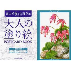 著:佐々木由美子 出版社:河出書房新社 発行年月:2009年03月
