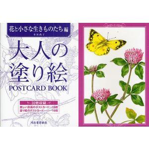 著:本田尚子 出版社:河出書房新社 発行年月:2010年06月