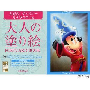大人の塗り絵 ポストカードブック 大好きディズニーキャラクター編の商品画像|ナビ