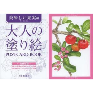 著:佐々木由美子 出版社:河出書房新社 発行年月:2013年08月