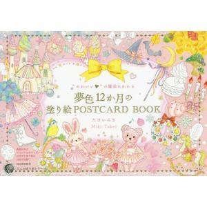 """""""かわいい""""の魔法にかかる夢色12か月の塗り絵POSTCARD BOOK / たけいみき"""