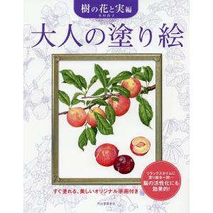著:本田尚子 出版社:河出書房新社 発行年月:2019年10月