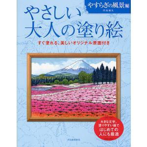 著:門馬朝久 出版社:河出書房新社 発行年月:2010年04月
