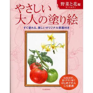 著:佐々木由美子 出版社:河出書房新社 発行年月:2010年07月