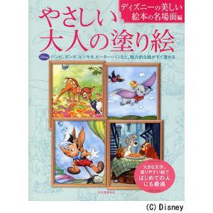 やさしい大人の塗り絵 ディズニーの美しい絵本の名場面編の商品画像|ナビ