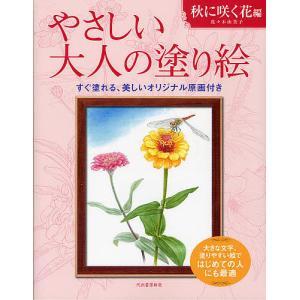著:佐々木由美子 出版社:河出書房新社 発行年月:2011年08月