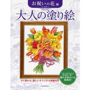 著:丹羽聡子 出版社:河出書房新社 発行年月:2012年03月