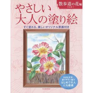 著:丹羽聡子 出版社:河出書房新社 発行年月:2014年10月