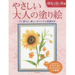 著:佐々木由美子 出版社:河出書房新社 発行年月:2015年05月