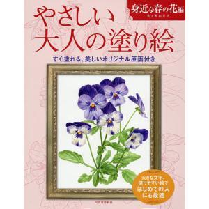 著:佐々木由美子 出版社:河出書房新社 発行年月:2016年03月