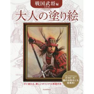 著:長野剛 出版社:河出書房新社 発行年月:2019年01月