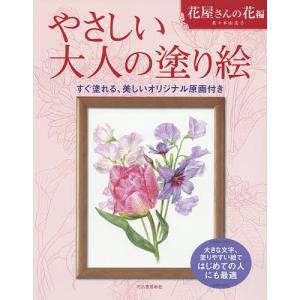 著:佐々木由美子 出版社:河出書房新社 発行年月:2019年05月