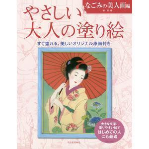著:佃喜翔 出版社:河出書房新社 発行年月:2019年07月