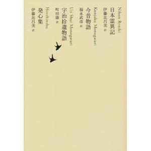 日本文学全集 08