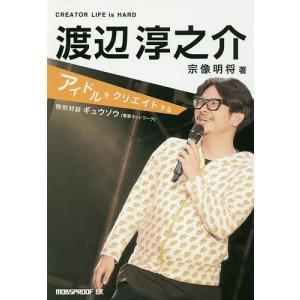 著:宗像明将 出版社:出版ワークス 発行年月:2016年05月 キーワード:ビジネス書
