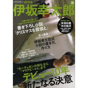 伊坂幸太郎 デビュ-10年新たなる決意  /河出書房新社 (雑誌) 中古の商品画像 ナビ