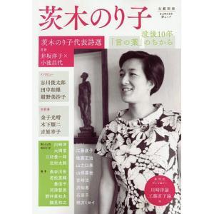 出版社:河出書房新社 発行年月:2016年08月 シリーズ名等:KAWADE夢ムック