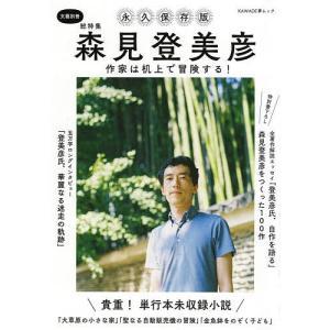 森見登美彦 総特集 作家は机上で冒険する! 永久保存版|bookfan