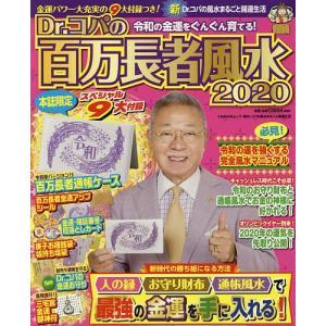 Dr.コパの百万長者風水 2020 / 小林祥晃