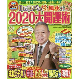 Dr.コパのまるごと風水2020大開運術 / 小林祥晃