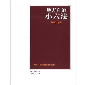 地方自治小六法 平成31年版 / 地方自治制度研究会 / 学陽書房編集部 bookfan