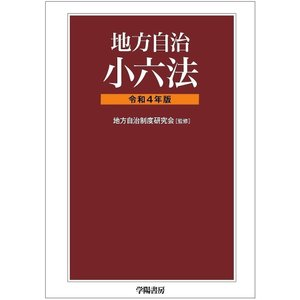 地方自治小六法 令和4年版 / 地方自治制度研究会 / 学陽書房編集部