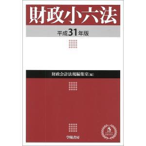 財政小六法 平成31年版 / 学陽書房財政会計法規編集室 bookfan
