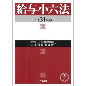 給与小六法 平成31年版 / 公務人材開発協会人事行政研究所 bookfan