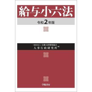給与小六法 令和2年版 / 公務人材開発協会人事行政研究所|bookfan