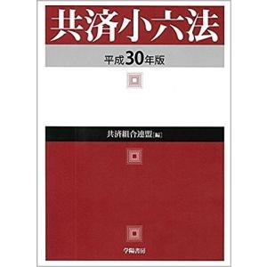 共済小六法 平成30年版 / 共済組合連盟 bookfan