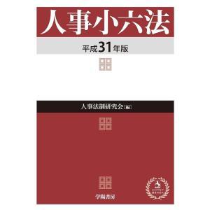 人事小六法 平成31年版 / 人事法制研究会 bookfan