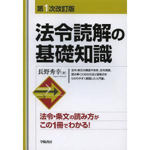 著:長野秀幸 出版社:学陽書房 発行年月:2014年02月