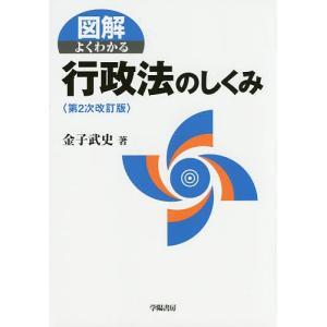 図解よくわかる行政法のしくみ / 金子武史