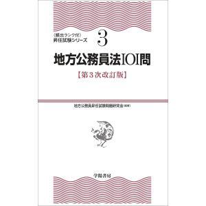 地方公務員法101問 / 地方公務員昇任試験問題研究会