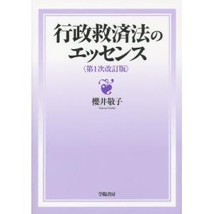 行政救済法のエッセンス / 櫻井敬子