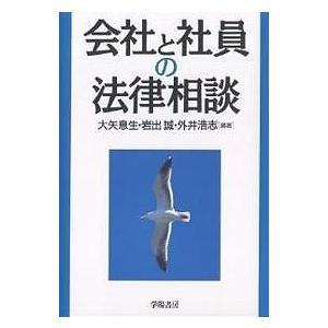 会社と社員の法律相談 / 大矢息生 bookfan