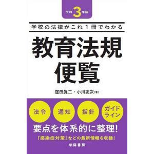 教育法規便覧 学校の法律がこれ1冊でわかる 令和3年版 / 窪田眞二 / 小川友次